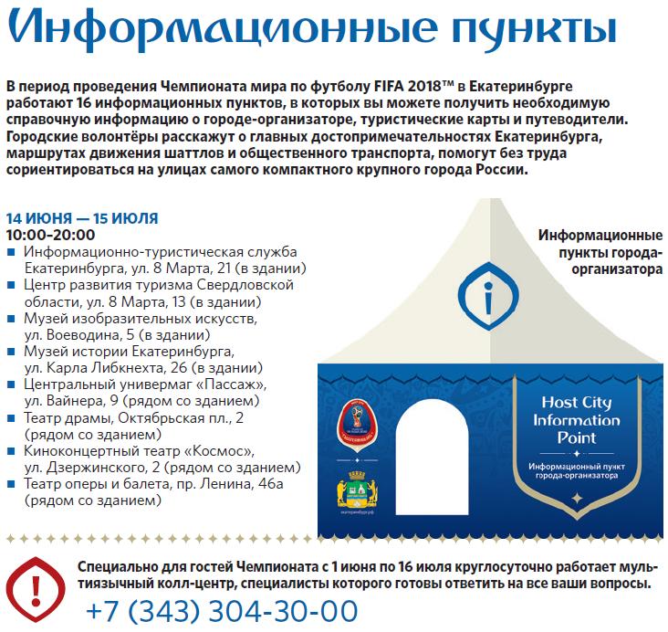 Информационные пункты для болельщиков в Екатеринбурге.