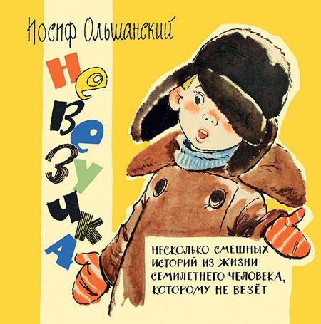 Невезучка Иосифа Ольшанского