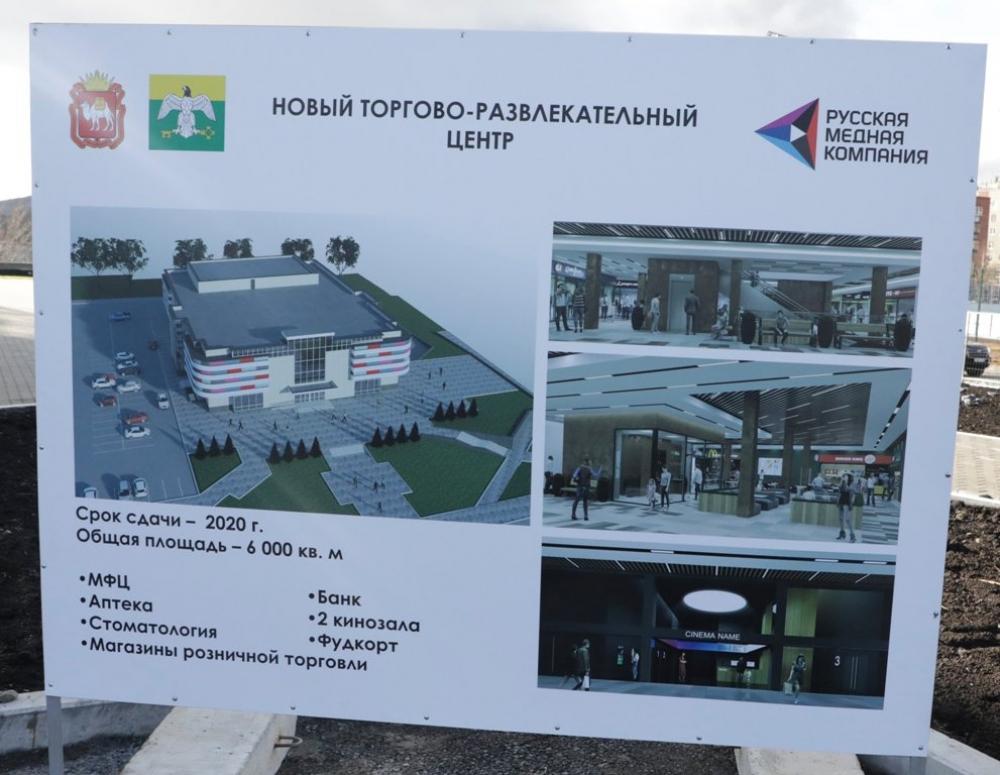 Помимо ЖК, в Карабаше скоро должен появиться современный торгово-развлекательный комплекс.