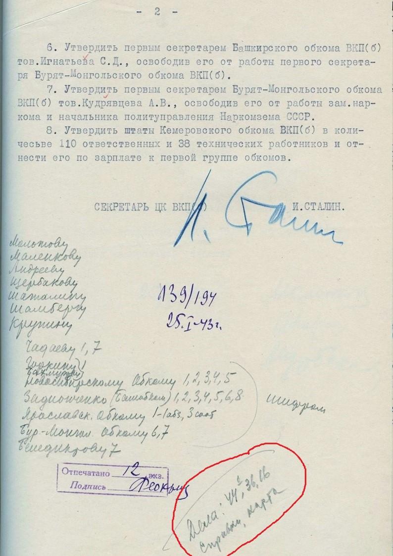 Постановление об образовании Кемеровской области подписали 25 января 1943 года. Этот документ из архива Российского государственного архива социально-политической истории публикуется впервые.