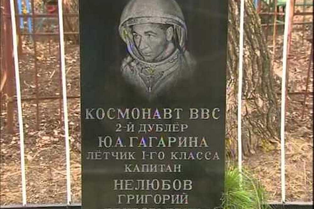 Могилу космонавта Григория Нелюбова посещают неравнодушные приморцы.