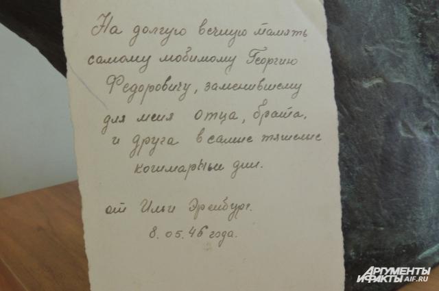 Ровно через год после войны спасённый Синяковым Илья Эренбург прислал фотокарточку с благодарностями