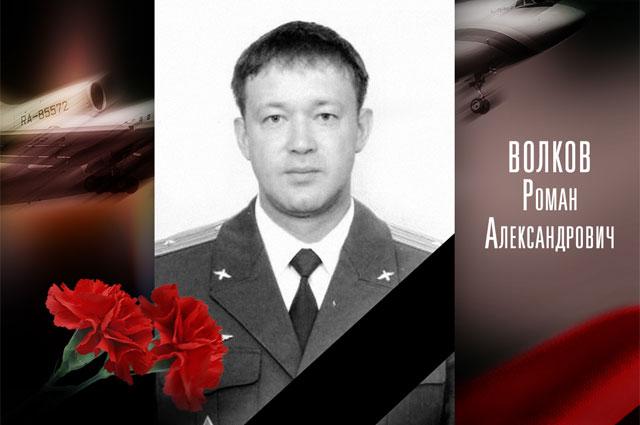 летчик первого класса Роман Волков