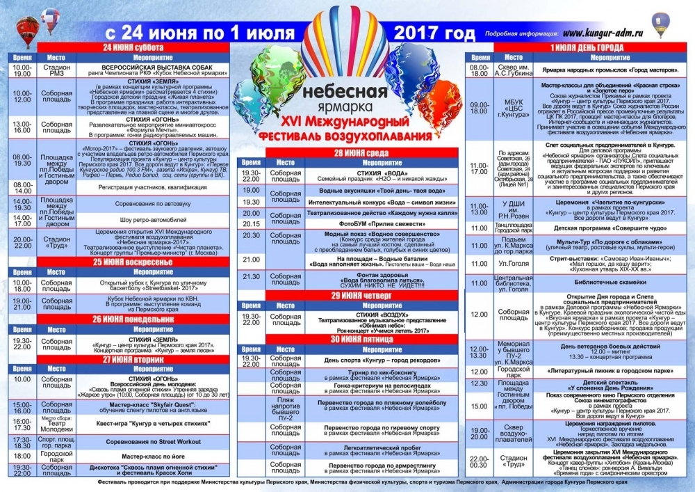 программа небесной ярмарки-2017