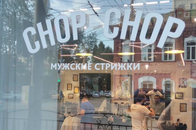 Новомодные чоп-шопы в Томске не пустуют.