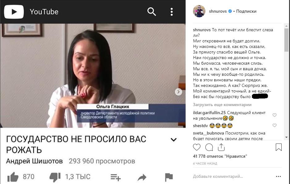 Сергей Шнуров в свойственной ему манере высказал свою точку зрения.