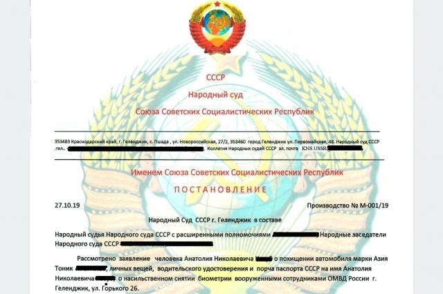 В «СССР» процветает бюрократия, выражающаяся в штамповке адептами собственных «документов».