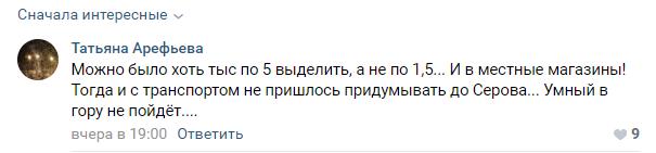 Жители Краснотурьинска возмущены подарками ветеранам-блокадникам от мэрии.