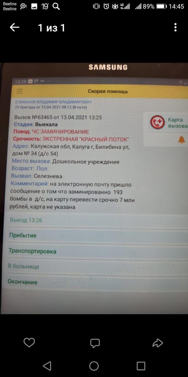 Информация об анонимном сообщении поступило в экстренные службы в около 13 часов.