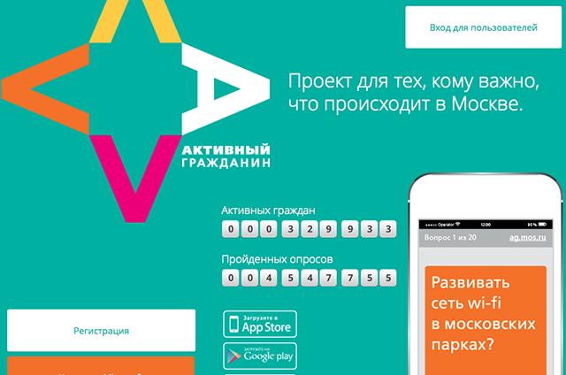 Скриншот с сайта «Активный гражданин».
