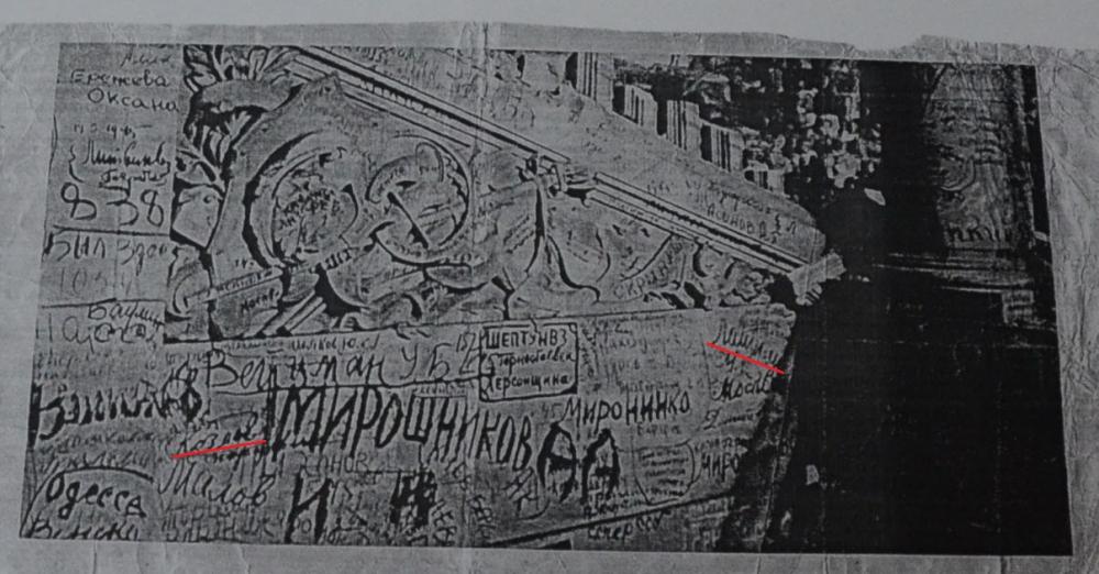 Роспись победителя: оренбуржец обнаружил фамилию своего отца на Рейхстаге.