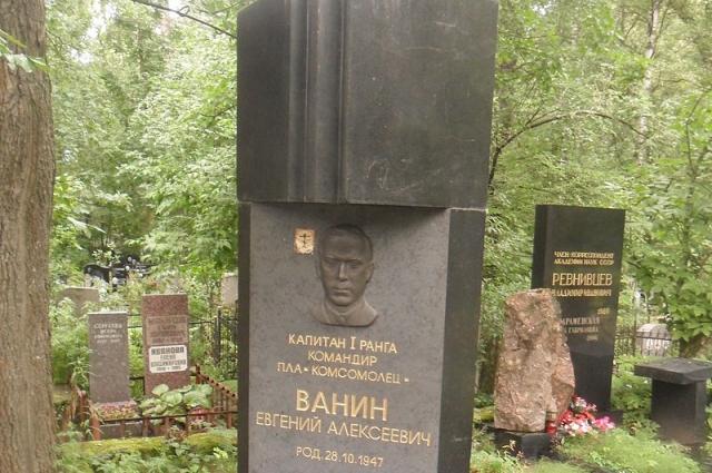 Ленинградцы, погибшие на АПЛ «Комсомолец», покоятся на Серафимовском кладбище.