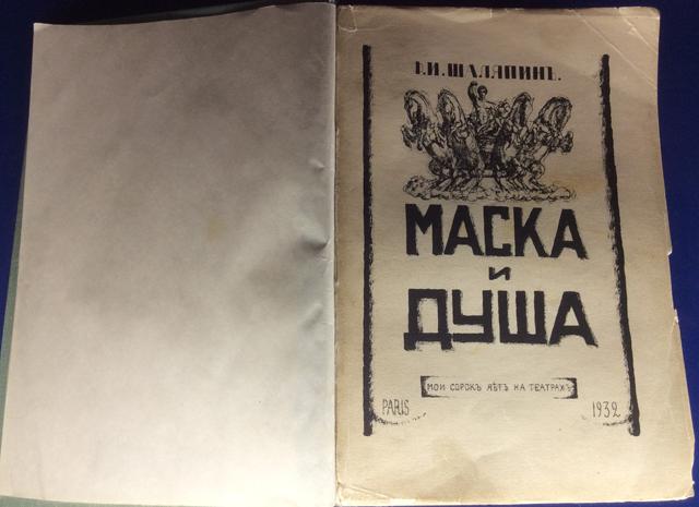 прижизненное издание автобиографии Маска и душа