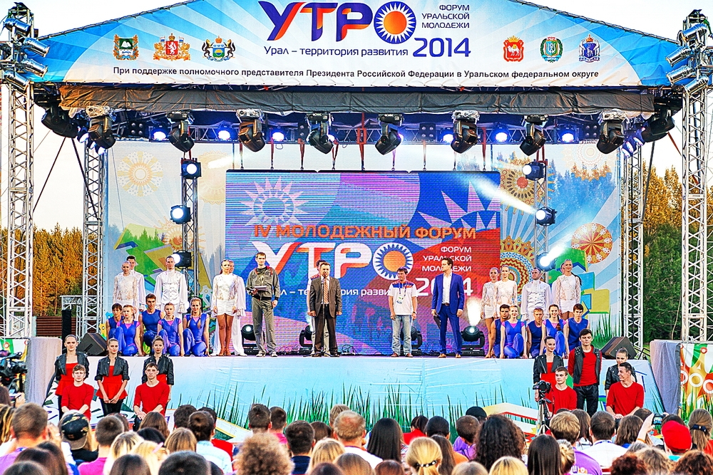 Санаторий был площадкой всероссийского молодёжного форума