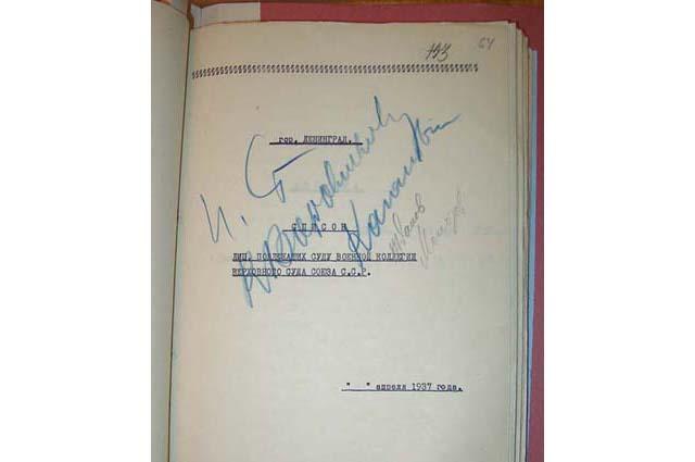 Расстрельные списки. Подписи Сталина, Ворошилова, Кагановича, Жданова и Молотова.