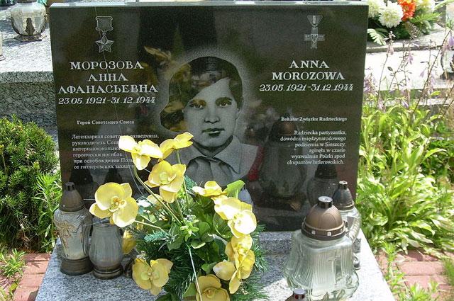 Аня Морозова похоронена в польском селе Градзаново