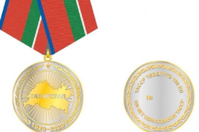 К 100-летию ТАССР в республике учредили медаль.