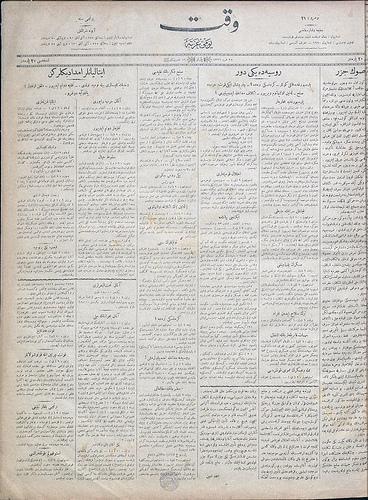 Vakit за 11 ноября 1917 (коллекция национальной библиотеки Турции)
