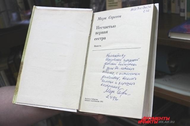 Вот такую редкую книгу с автографом можно найти в детской библиотеке.