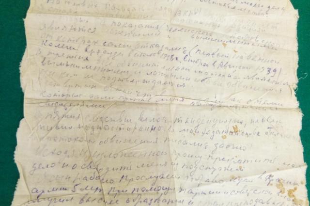 Обращение к Сталину арестант написал на клочке наволочки, забрызганном кровью.