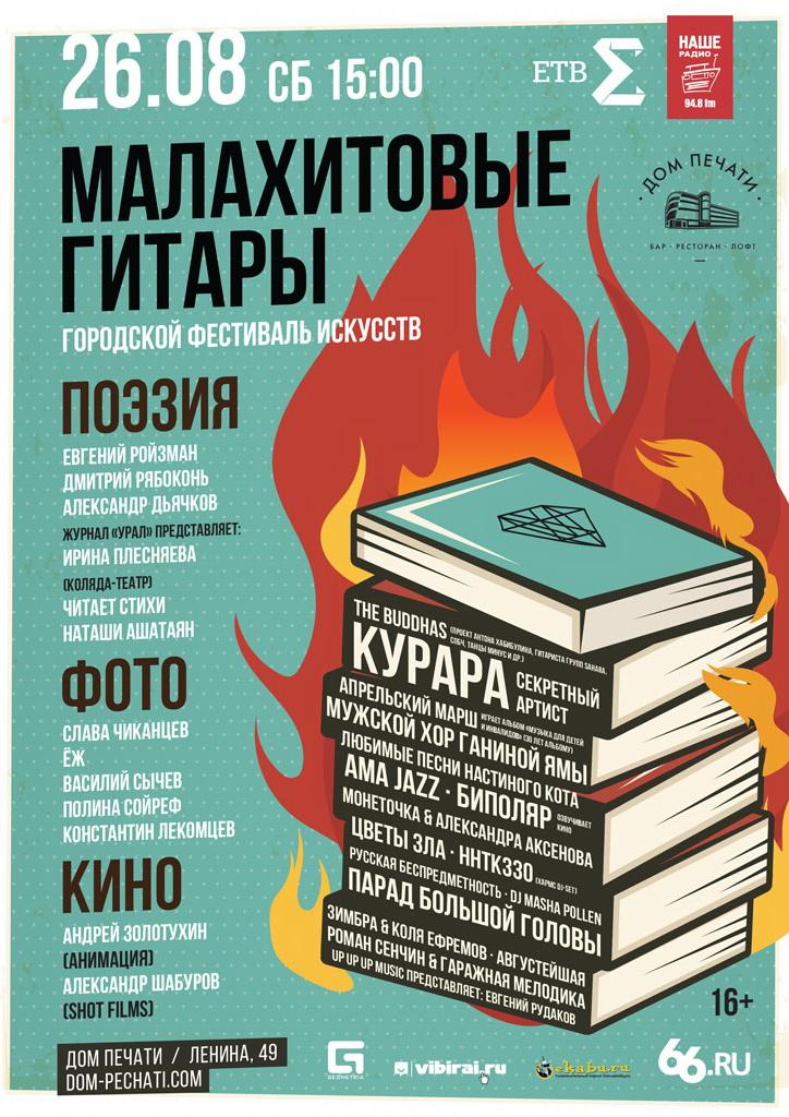 На двух сценах фестиваля будет играть музыка и выступать поэты и спикеры.