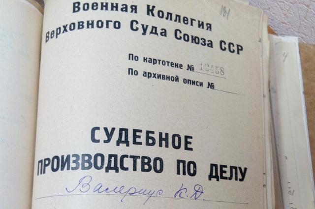 Военная коллегия приговорила В.Д. Валериуса к расстрелу.
