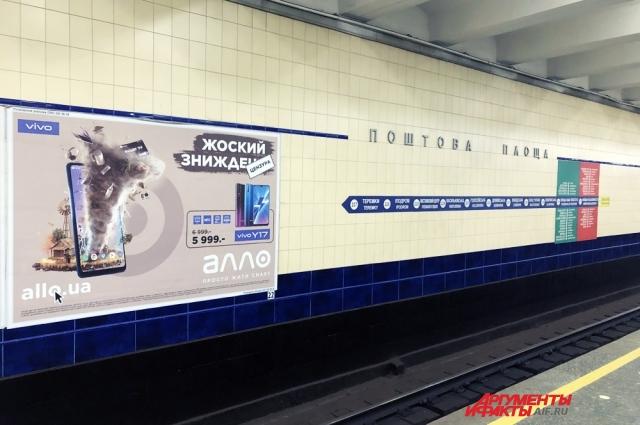 В киевском метро рекламой покрыты все поверхности: там, где не хватает стен, делаются проекции на потолок.