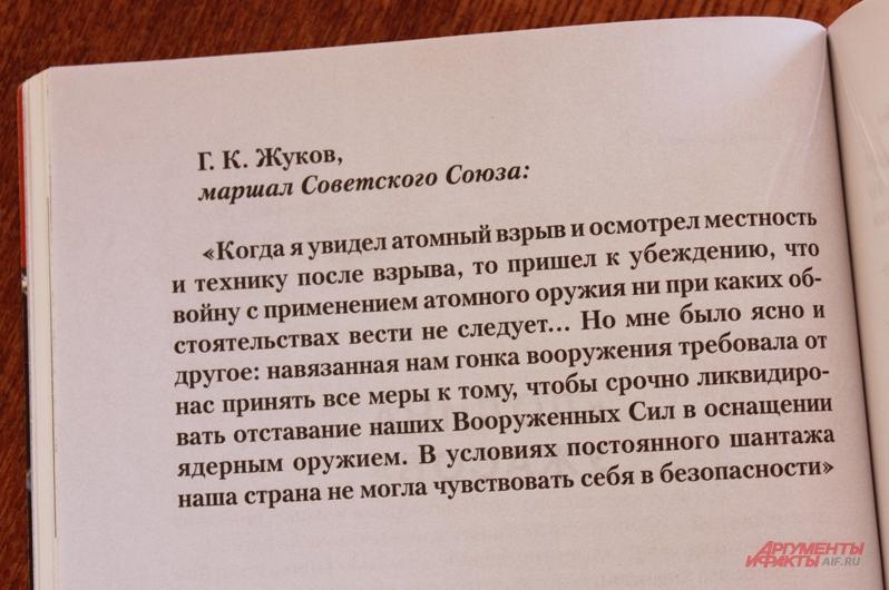 Цитата Георгия Жукова из книги о тоцком взрыве. Фото: АиФ / Полина Седова