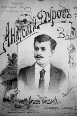 Анатолий Дуров