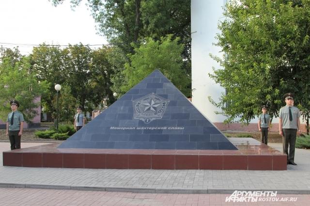 Мемориал шахтерской славы в городе Шахты.