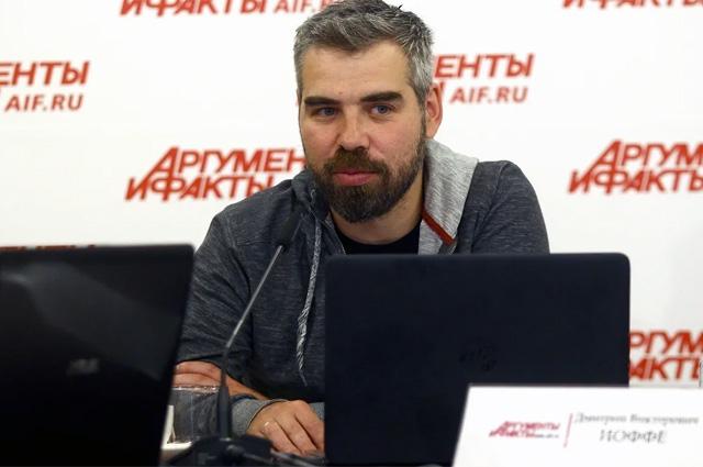 Дмитрий Иоффе.