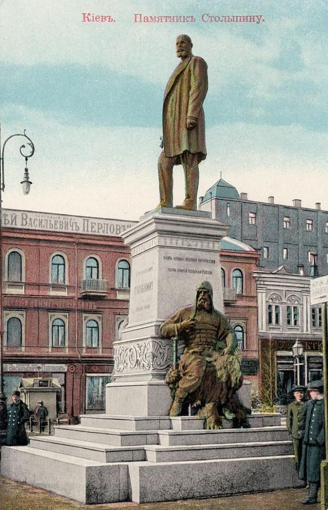 Памятник Столыпину в Киеве в составе Российской Империи. Большевики снесли его в 1917 году.
