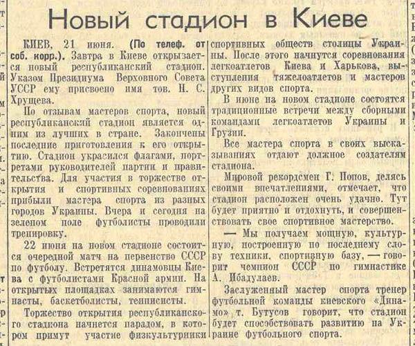 Статья об открытии нового стадиона в газете Известия от 22 июня 1941 года