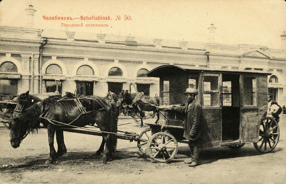 В первых челябинских ПДД приоритет в движении имели  извозчики и конные экипажи.