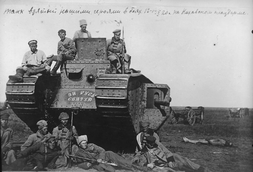 Красные захватили танк белых.