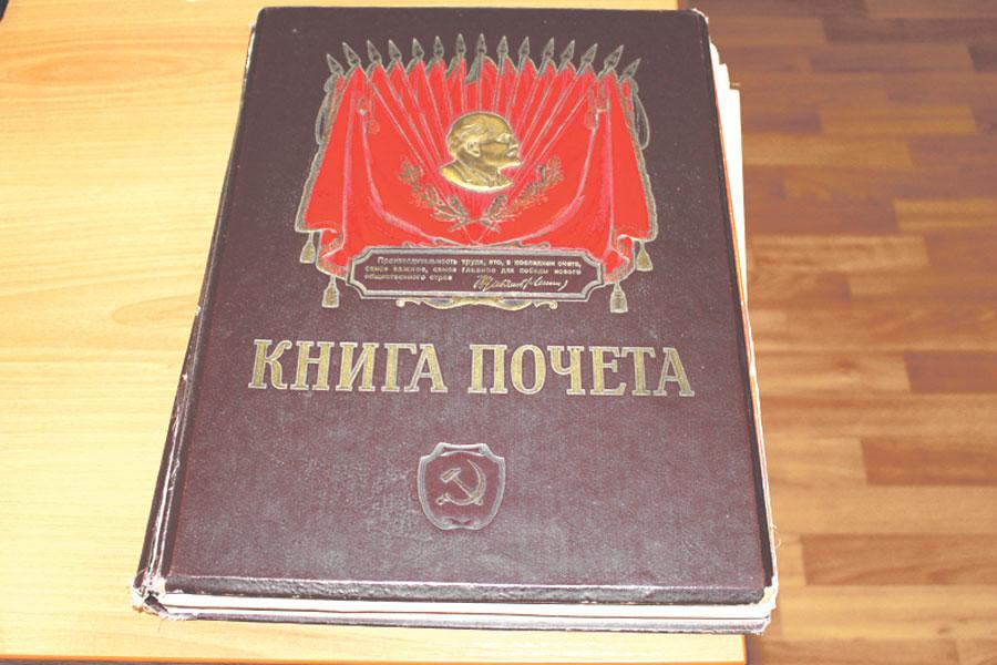 Книга почёта хранит память о выдающихся сотрудниках лесхоза.