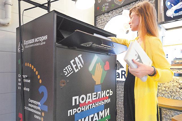 Книги собирают для Архангельской иВологодской областей.