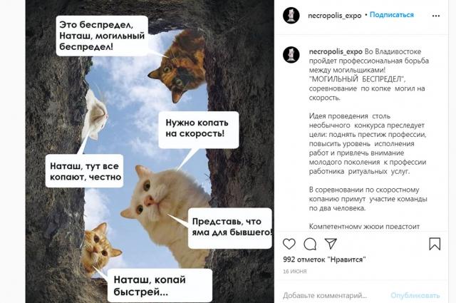 Форум-выставка «Некрополь-Приморье».