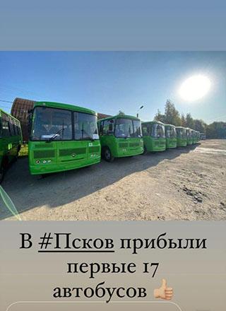 Новые автобусы пришли в Псковскую область