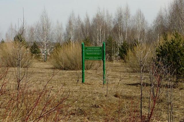 Знак, сообщающий о статусе территории.