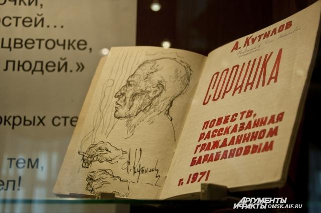 Рукописный вариант повести «Соринка». Её относят к философской и социальной прозе.