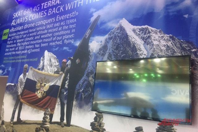 Стенд Ската и тот самый беспилотник, покоривший Эверест.