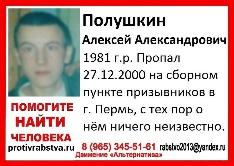 Алексея Полушкина ищут уже 17 лет.