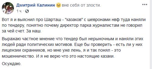 Общественник поделился своими подозрениями в Facebook.