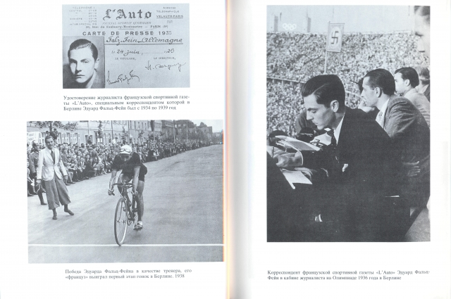 Эдуард Александрович на Олимпиаде 1936, где встретил Гитлера.