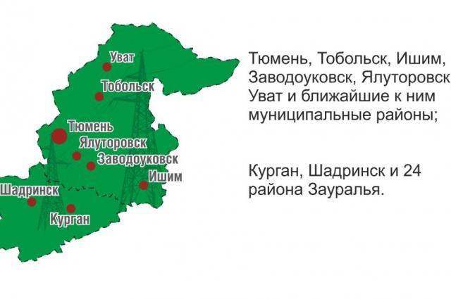 Районы обслуживания.