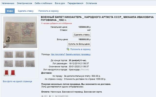 Подлинный военный билет артиста оценили в 125 тыс. рублей, но покупателей еще не нашлось.