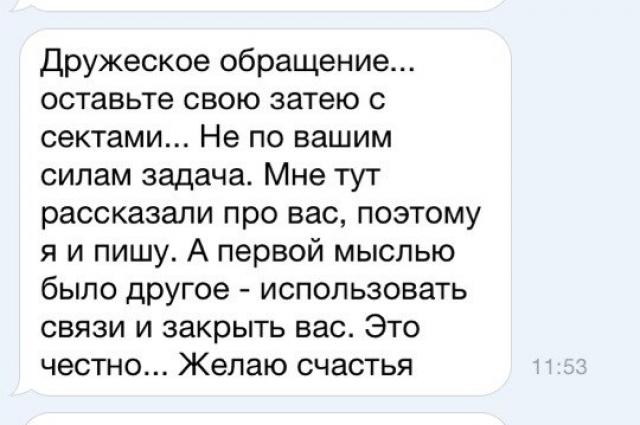 Создателю группы против тренинга Дмитрию стали приходить сообщения с угрозами