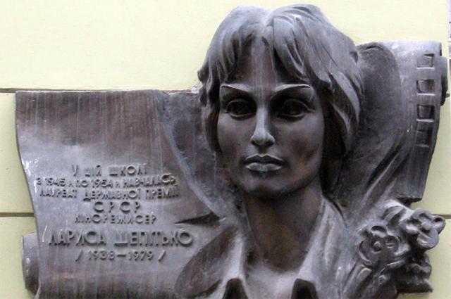 Мемориальная доска Ларисе Шепитько во Львове