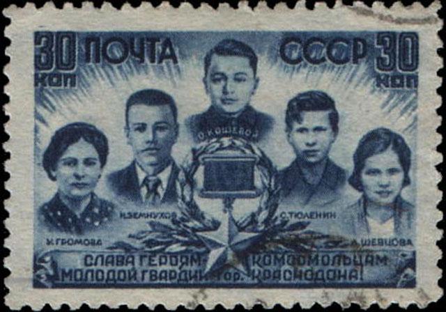 Почтовая марка СССР, 1944 год: «Слава Героям-комсомольцам Молодой гвардии города Краснодона!».